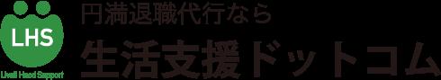 東京の退職代行は株式会社生活支援ドットコム