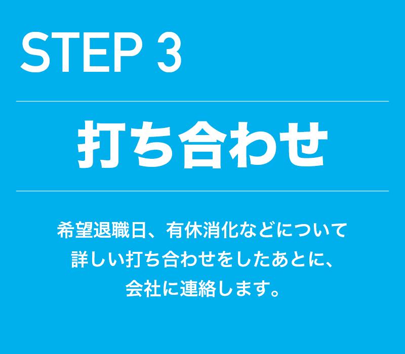 退職代行STEP-3